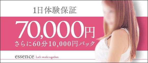 1日体験保証70,000円